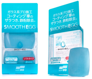 Glinka SOFT99 - Smooth EGG Clay Bar 2x50g